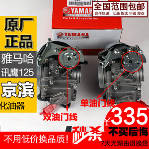 雅马哈125化油器原厂图片