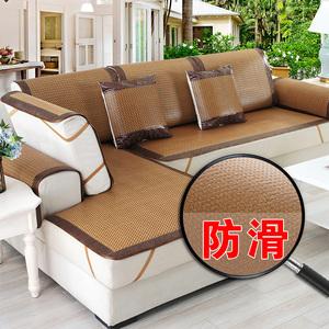 夏季藤席沙发垫客厅通用坐垫冰丝简约凉席欧式夏天款防滑沙发套罩