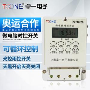 卓一zyt10-yg 智能照明模块 雨控光控时控开关 路灯定时器 220v