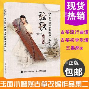 古筝流行曲谱书