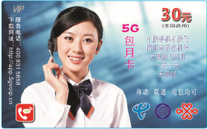 5G电话30元包月卡不限时 秒杀一切分钟卡 超越 阿里通 kc网络电话