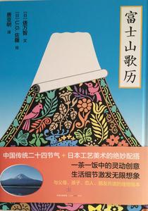 富士山歌历 表万智 著 中国传统二十四节气 日本工艺美术的绝妙配搭图片