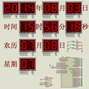 c语言 20数码管万年历 农历 proteus仿真 pic单片机 毕业课程设计图片