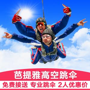 泰國旅游芭提雅高空跳傘thai sky極限跳傘芭提雅跳傘 滑翔傘 接送