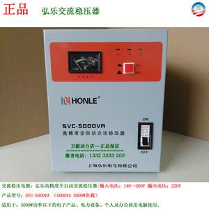 上海弘乐稳压器_交流稳压器5000va 上海弘乐svc-5000va/3000w单项交流稳压器