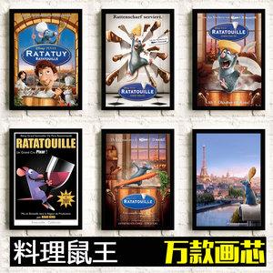 料理鼠王 皮克斯迪士尼卡通电影动画海报 儿童装饰挂画美食总动员