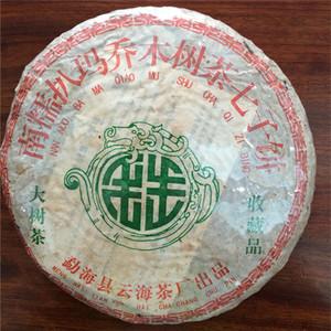 云南普洱茶 南糯扒玛乔木七子饼  云海茶厂2006年干仓生饼