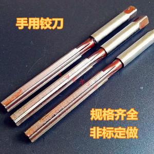 特价直柄手用铰刀/手绞刀3/4/5/6/7/8/9/10/12/14/16/18/20mm H7