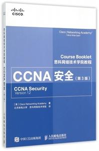 思科书籍_ccna安全(第3版思科网络技术学院教程) 正版书籍 木垛图书