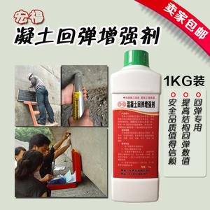 水泥混凝土表面回弹增强剂-(提高混凝土结构强度回弹数值)1kg