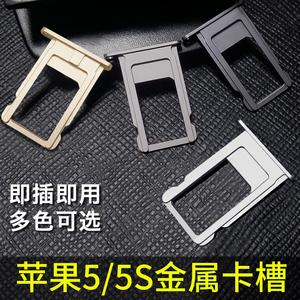 【下单备注颜色认准型号】苹果5s手机iphone5/5s卡托苹果5卡槽5S 5代sim卡套iphone5se通用款 4色可选