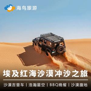 埃及红海冲沙一日游沙漠日落骑骆驼吉普车卡丁车摩托车贝都因部落