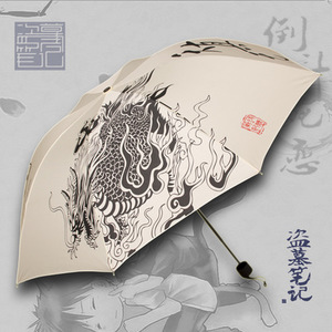 动漫雨伞 盗墓笔记纹身龙图案吴邪闷油瓶三折叠晴雨伞