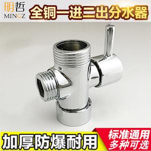 全铜快开三通分水器4分/6分转换阀 淋浴花洒一进二出分水阀包邮图片