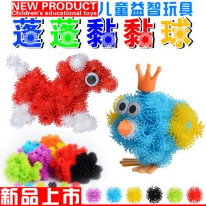 蓬蓬捏捏球拼接魔法百變DIY益智構建積木毛毛星兒童早教創意玩具
