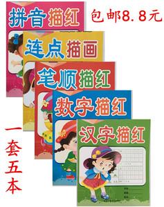 宝宝儿童幼儿园学前学习描红本练习册数字拼音汉字临摹描红本包邮
