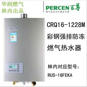 林内生产华润百尊燃气热水器1211带伺服电机13升热水器