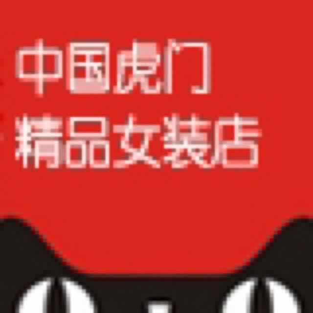 中国虎门精品女装 一 大码服饰