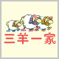 三羊一家旗舰店