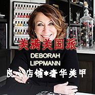 美满美国派顶尖美甲Deborah Lippmann