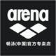 arena畅泳专卖店