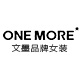 one more文墨官方店