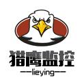 深圳猎鹰监控