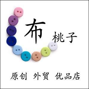 布桃子原创外贸优品店