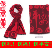 Scarves of the elderly woman in thick warm in autumn and winter scarf for the elderly man drove his grandparents send elders gift