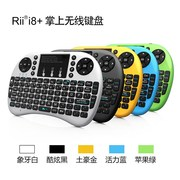 Mini intelligent TV mobile phone I8+ wireless Bluetooth portable keyboard backlit remote control computer mouse and one