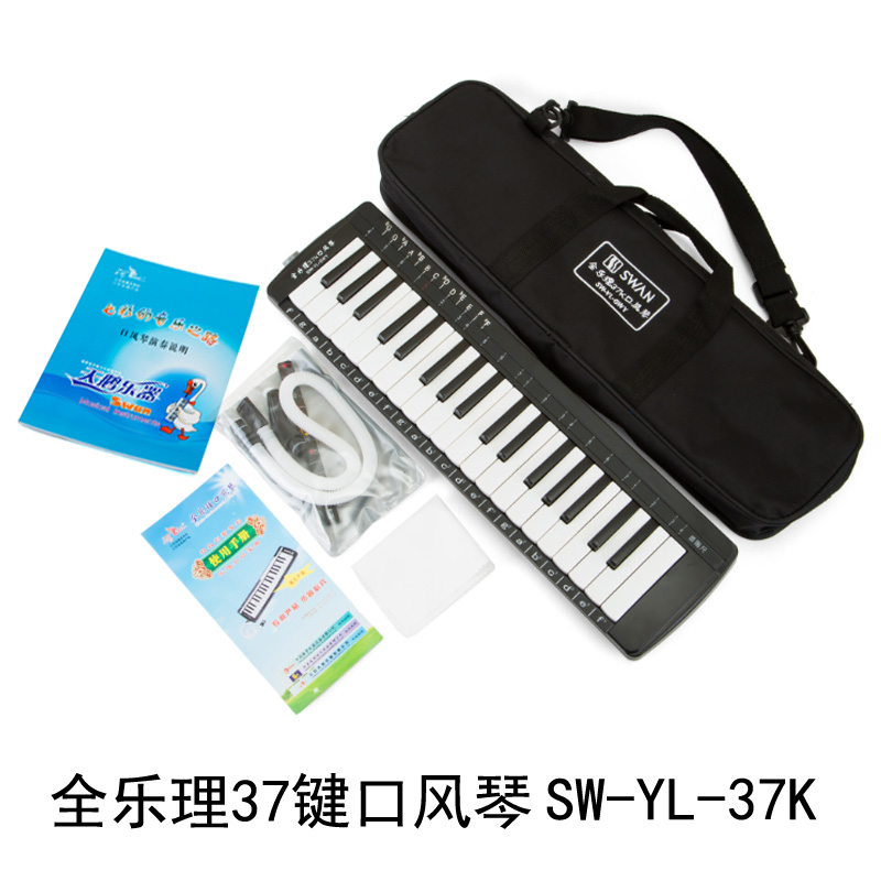 Selling swan brand pupil mouth organ blowpipe mouthpieces 32 key 37 key mouth organ hose through music and accessories