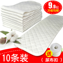 Neonatal supplies gauze diapers baby cotton washable urine pad 30 loaded baby urine ring 100% cotton