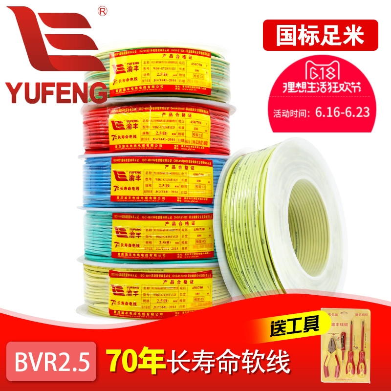 Yu feng 70 elderly life 2.5 square wire installed into the door double-layer co-extrusion package mail (cord)