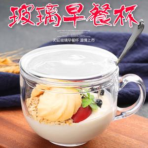 大容量马克杯女玻璃杯子牛奶麦片碗早餐燕麦杯咖啡大肚茶杯带盖勺