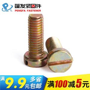 铁Q235钢镀表面镀彩锌GB65一字圆柱头螺钉一字开槽螺丝M5M6M8