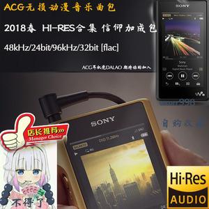 Hi-Res小金标合自购ACG无损动漫音乐合集发烧女声二次元歌曲音源