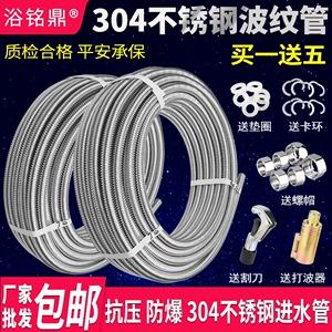 304不銹鋼波紋管熱水器連接冷熱水管耐熱高壓防爆金屬軟管4分6分