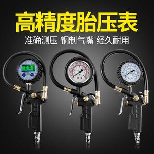 胎压表气压表高精度带充气头汽车测轮胎压监测器计数显加气打气枪