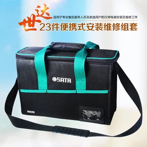 正品SATA世達工具23件32件便攜式安裝維修組套09555電工套裝09556