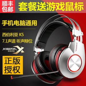 西伯利亞K5吃雞游戲耳機頭戴式電腦電競7.1手機專用帶耳麥不求人