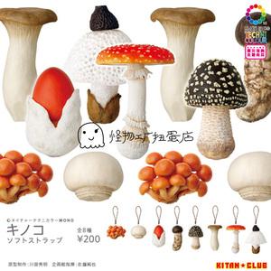 NTC 蘑菇 仿真 8款挂件 奇谭kitan正版扭蛋现货