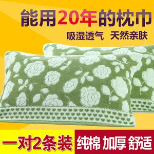 特價純棉枕巾一對裝加厚加大成人情侶結婚四季100%全棉單人枕頭巾