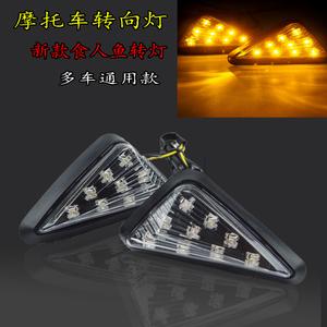 摩托车改装LED转向灯BWS路虎大排量跑车食人鱼指示灯转弯灯方向灯