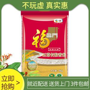 福临门 五常长粒香 五常大米 中粮出品 5kg(10斤) 3件起包邮