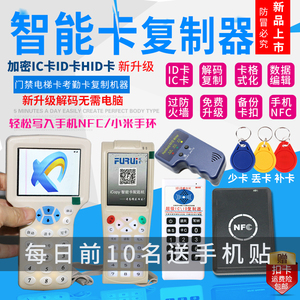 ICID加密 门禁卡 电梯卡单元门卡标准卡 复制卡 楼宇对讲 机刷 器
