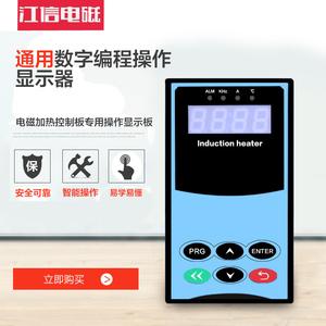 通用数字编程操作显示器 电磁加热控制板专用操作显示板 显示器