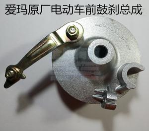 爱玛雅迪原厂电动车专用前轮鼓刹车总成刹车片刹车线铝合金刹车盖
