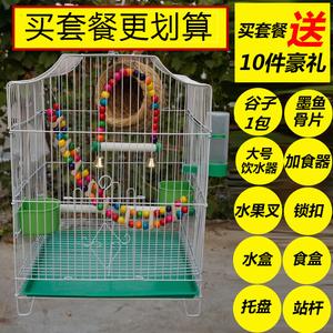 包郵大號鳥籠子大號虎皮鸚鵡籠文鳥金屬籠八哥鳥籠相思鳥籠繁殖籠