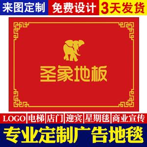 地毯定制logo電梯酒店公司商用廣告禮品地墊定做迎賓門墊印字圖案