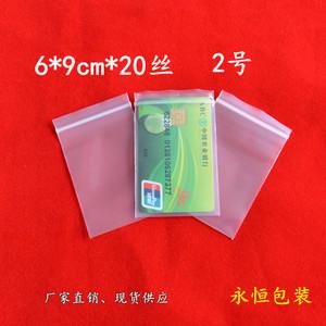 2号PE20丝6*9CM加厚可爱自封袋100只小塑料袋食品包装袋批发定做